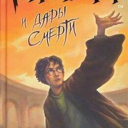 Художественная литература - Гарри поттер и дары смерти , 0