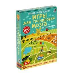 Дидактические карточки - Развивающие карточки 'Игры для тренировки мозга в путешествии', 50 карточек +..., 0