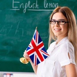 Наука, образование - Педагог английского языка , 0