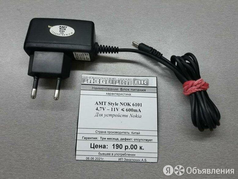 Блок питания AMT Style NOK 5101 4,7v - 11v 600mA по цене 190₽ - Зарядные устройства и адаптеры, фото 0