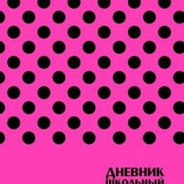 Детская литература - Дневник  унив. тв/обл. Феникс Горох на розовом, флуор.цвета под мат.пленк. (26), 0