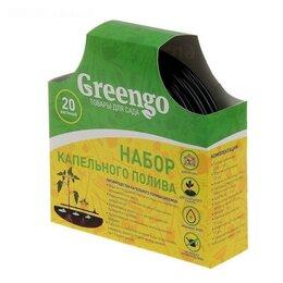 Капельный полив - Комплект для капельного полива, на 20 растений - Greengo, 0