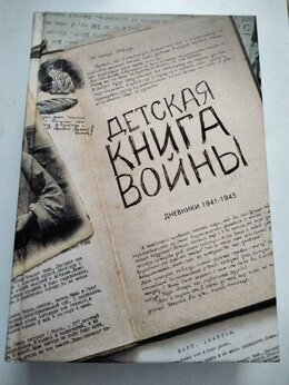 Дом, семья, досуг - Детская книга войны. Дневники 1941-1945., 0