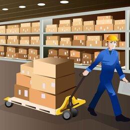 Работники склада - Работники на склад, 0