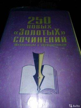 Наука и образование - 250 новых золотых сочинений, 0