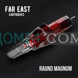 Шторы - Картриджи FAR EAST Round Magnum 0,30 15RМ (тени, покрас) 1 ШТУКА, 0
