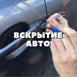 Автосервис и подбор автомобиля - Вскрыть автомобиль, 0
