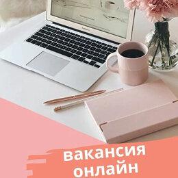 Консультанты - Консультант интернет магазина , 0
