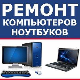 IT, интернет и реклама - Оказываем услуги по ремонту компьютеров, 0
