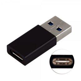 Кабели и разъемы - Переходник OTG (гн. TYPE-C - шт. USB 3.0) OT-SMA24, 0