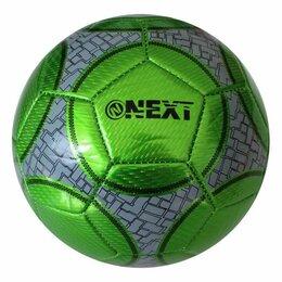 Мячи - SC-1FPVC350-9 Мяч футбольный next, мягк. пвх 1 слой, 5 р., камера рез., маш.обр., 0