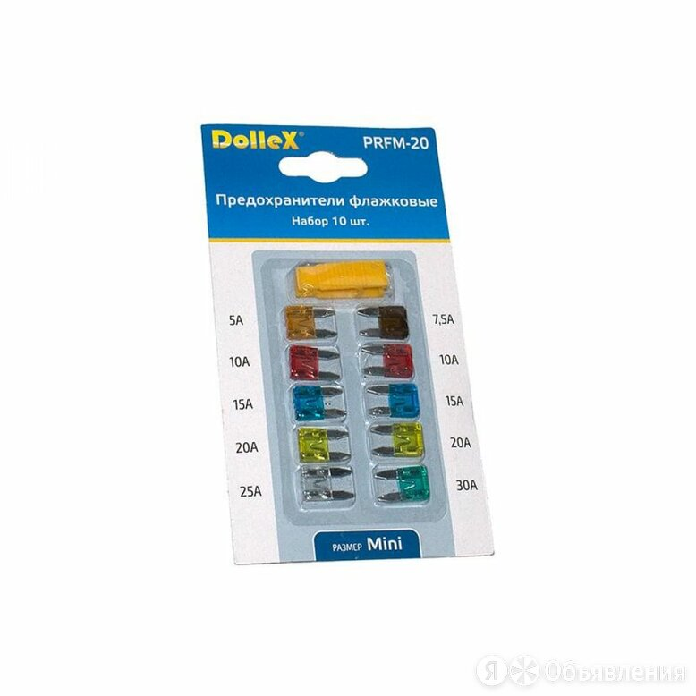 Флажковые предохранители Dollex MINI по цене 155₽ - Спецтехника и навесное оборудование, фото 0