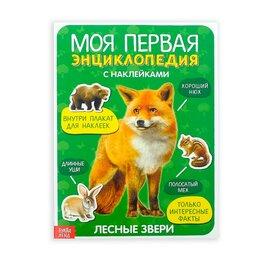 Дидактические карточки - Наклейки «Моя первая энциклопедия. Лесные звери», формат А4, 8 стр. + плакат, 0