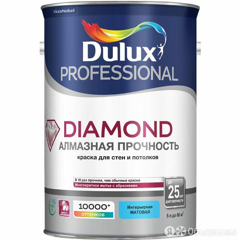 Краска Dulux Trade Diamond Matt интерьерная матовая ослепительно белая 5,0л ... по цене 5050₽ - Краски, фото 0