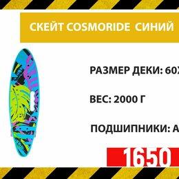 Скейтборды и лонгборды - Скейт cosmoride синий, 0