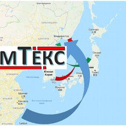 Транспорт и логистика - Грузоперевозки импорт / экспорт через порт Владивосток, 0