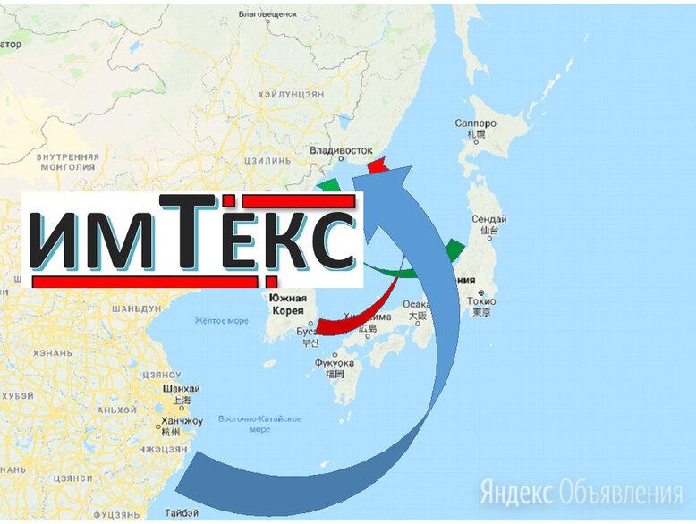 Грузоперевозки импорт / экспорт через порт Владивосток по цене не указана - Транспорт и логистика, фото 0