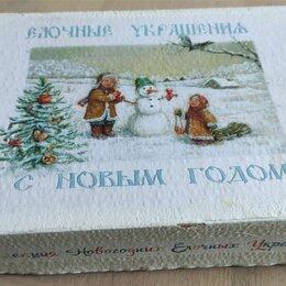 Ёлочные украшения - ёлочные игрушки СССР подарочный набор , 0