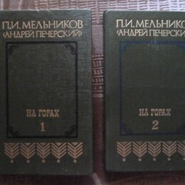 Художественная литература - На горах. П.И. Мельников, 0