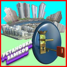 Бытовые услуги - Установка замков ремонт замков замена замков заменить ручку на китайской двери, 0
