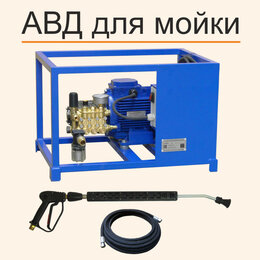 Мойки высокого давления - Аппарат высокого давления (190 бар) в комплекте с моющим пистолетом и шлангом, 0