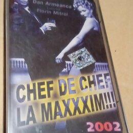 Музыкальные CD и аудиокассеты - Аудиокассета кассета Молдавский сборник-CHEF DE CHEF LA MAXXXIM!!! 2002, 0