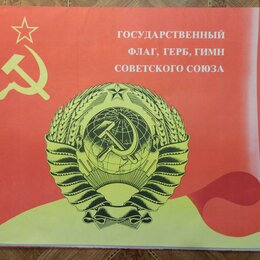 Флаги и гербы - Государственный Флаг, Герб, Гимн Советского Союза. Комплект из 12 плакатов  , 0