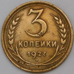 Монеты - СССР 3 копейки 1927 Y93  арт. 30376, 0