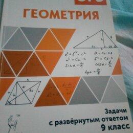 Учебные пособия - Геометрия задачи огэ с развёрнутым ответом лысенко, 0