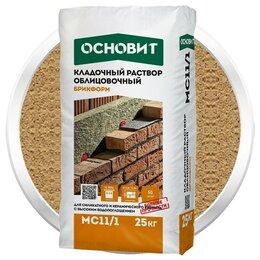 Строительные смеси и сыпучие материалы - Раствор кладочный Основит Брикформ МС11/1 ореховый 25 кг , 0