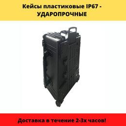 Кейсы и чехлы - Кейсы пластиковые. Кейсы защитные IP67 новые Ударо, 0