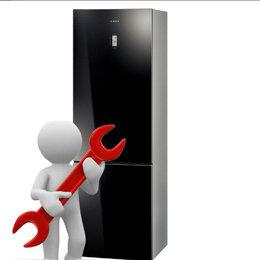 Бытовые услуги - Ремонт холодильников, 0
