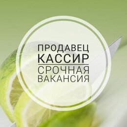 Продавцы и кассиры - Продавец кассир, 0