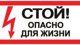 """Жетоны, медали и значки - Знак """"Стой! Опасно для жизни"""" 100х200мм EKF…, 0"""