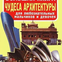 Прочее - Большая книга Чудеса архитектуры, 0