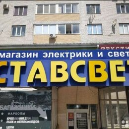 Продавцы и кассиры - Продавец-консультант в магазин электрики, 0