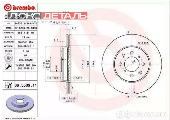 BREMBO 09550914 Диск тормозной Standard  перед   по цене 2021₽ - Тормозная система , фото 0