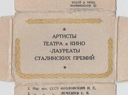 Открытки - Открытки СССР Набор мини 1954 10 шт. артисты…, 0