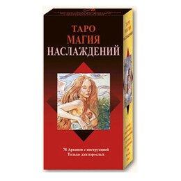 Товары для гадания и предсказания - Таро Магия Наслаждений RUS, 0