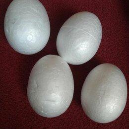 Рукоделие, поделки и сопутствующие товары - Яйцо из пенопласта , 0