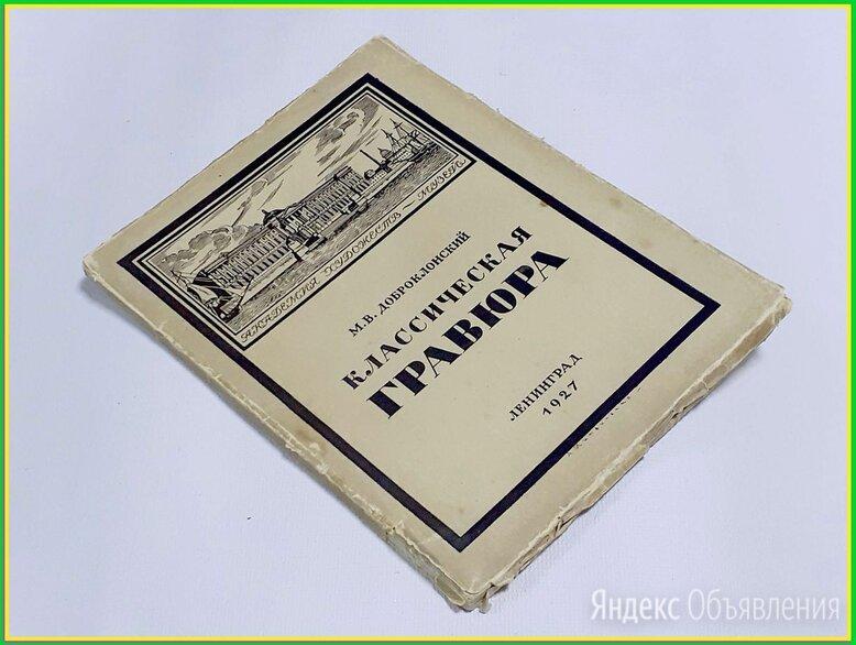 Доброклонский. КЛАССИЧЕСКАЯ ГРАВЮРА. Т.1100 Л.Издание Академии художеств 1928 по цене 2300₽ - Искусство и культура, фото 0
