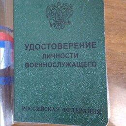 Вещи - Утеряно военное удостоверение , 0