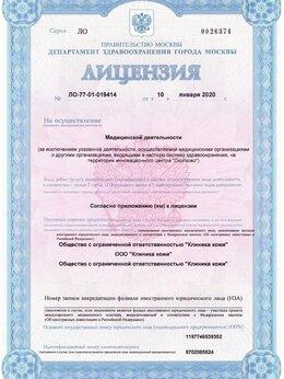 Ресепшионист - Администратор медицинского центра, 0