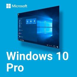 Программное обеспечение - Windows 10 профессиональная ключ, 0