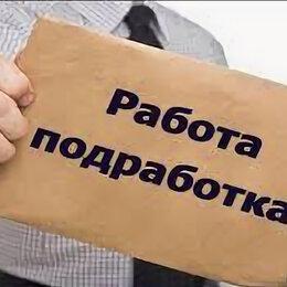 Операторы на телефон - Требуется Диспетчер-телефонист, 0