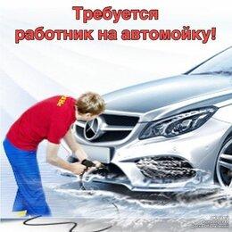 Автомойщики - Автомойщик(ца), 0