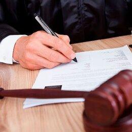 Финансы, бухгалтерия и юриспруденция - Юридическая помощь при взыскании долгов, 0