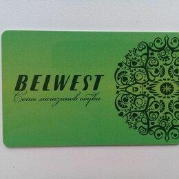 Подарочные сертификаты, карты, купоны - Белвест, 0