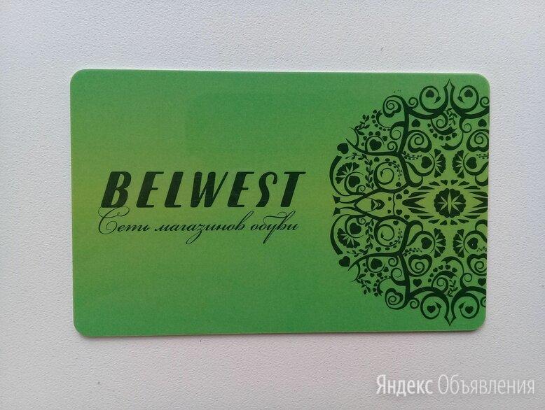 Белвест по цене 100₽ - Подарочные сертификаты, карты, купоны, фото 0