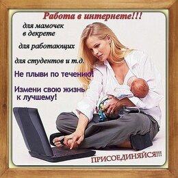 Промоутеры - Промоутер (работа на дому), 0